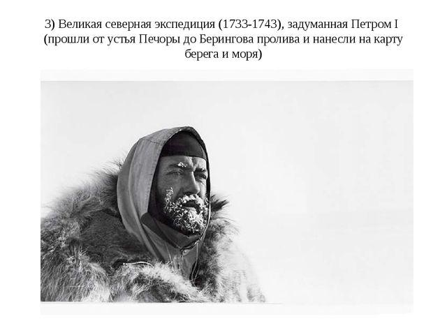 3) Великая северная экспедиция (1733-1743), задуманная Петром I  (прошли от у...