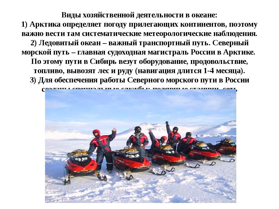 Виды хозяйственной деятельности в океане: 1) Арктика определяет погоду прилег...
