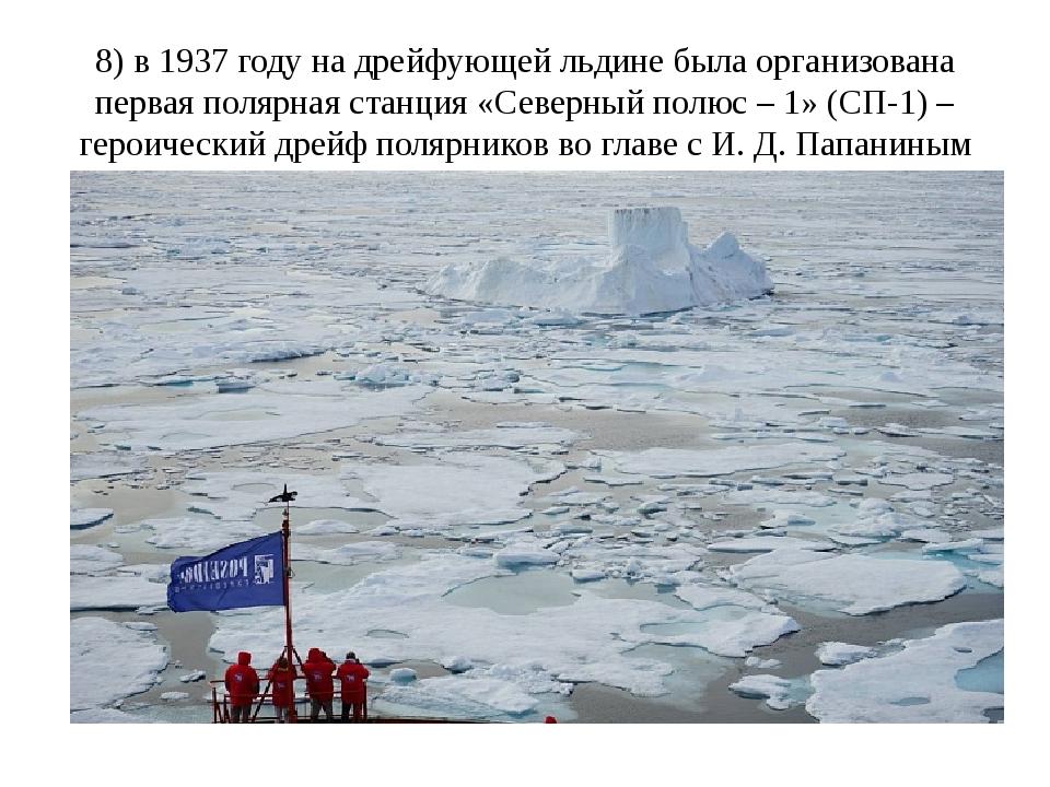 8) в 1937 году на дрейфующей льдине была организована первая полярная станция...