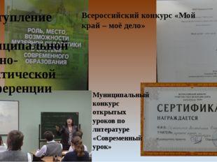 Всероссийский конкурс «Мой край – моё дело» Выступление на муниципальной науч