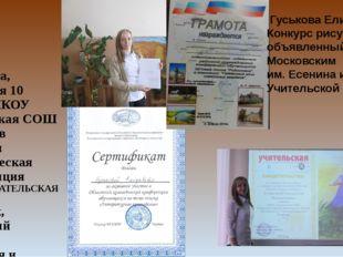 Гуськова Елизавета, учащаяся 10 класса МКОУ Коршевская СОШ 1 место в районна