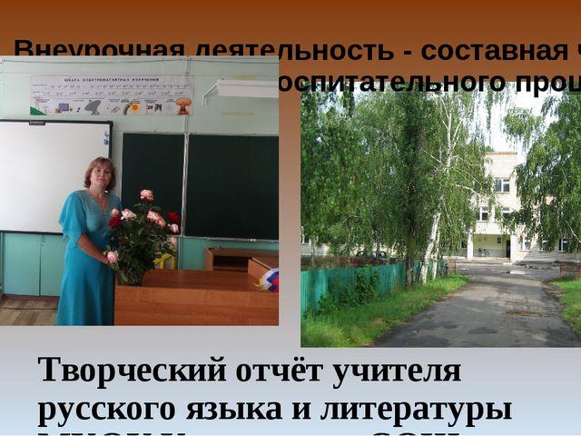 Внеурочная деятельность - составная часть учебно- воспитательного процесса Т...