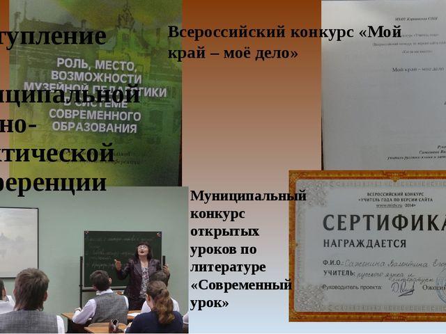 Всероссийский конкурс «Мой край – моё дело» Выступление на муниципальной науч...