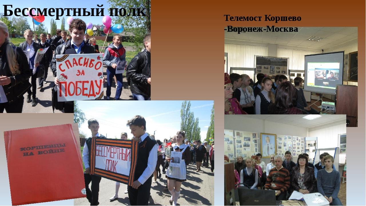 Бессмертный полк Телемост Коршево -Воронеж-Москва