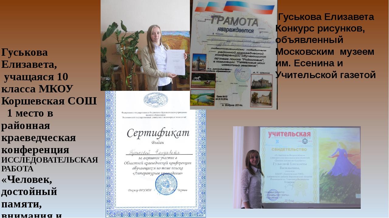 Гуськова Елизавета, учащаяся 10 класса МКОУ Коршевская СОШ 1 место в районна...