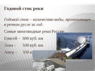 Годовой сток реки Годовой сток – количество воды, протекающее в речном русле