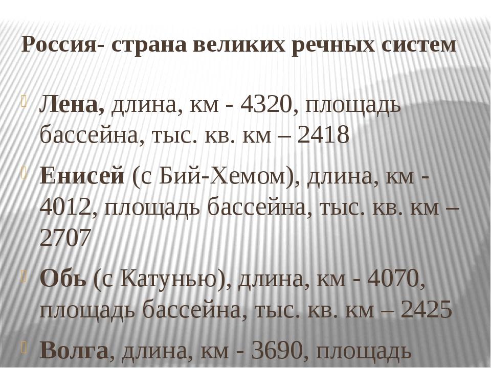 Россия- страна великих речных систем Лена, длина, км - 4320, площадь бассейна...
