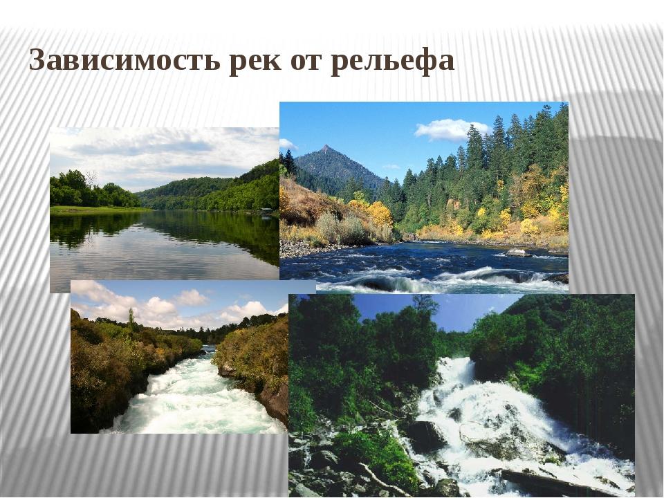 Зависимость рек от рельефа