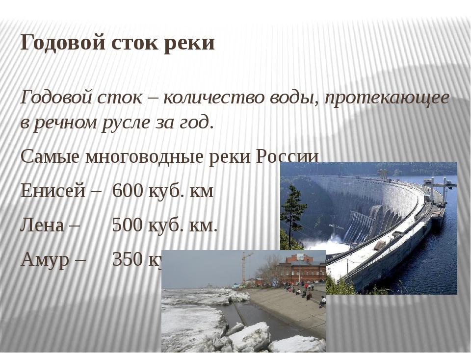 Годовой сток реки Годовой сток – количество воды, протекающее в речном русле...