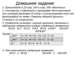 1. Прочитайте § 23 стр. 104 и стр. 106 «Изотопы». 2. Составить и оформить в п