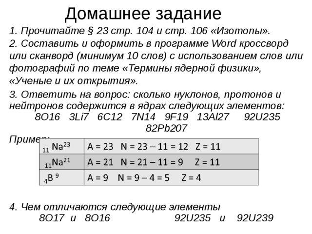 1. Прочитайте § 23 стр. 104 и стр. 106 «Изотопы». 2. Составить и оформить в п...