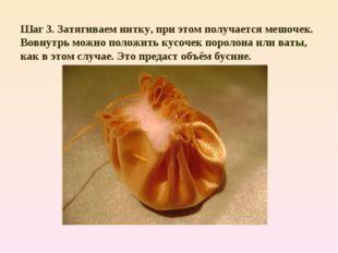 Шаг 3. Затягиваем нитку, при этом получается мешочек. Вовнутрь можно положить