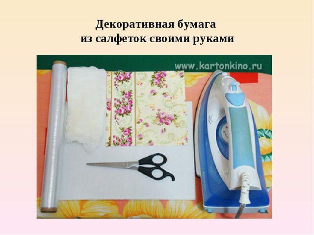 Декоративная бумага из салфеток своими руками