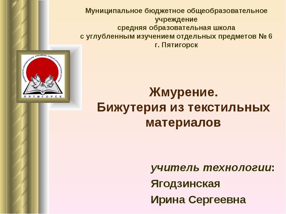 Жмурение. Бижутерия из текстильных материалов учитель технологии: Ягодзинска...