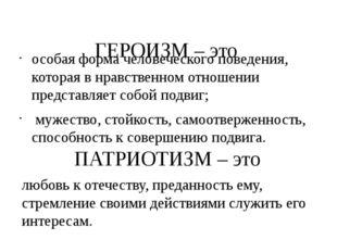 ГЕРОИЗМ – это особая форма человеческого поведения, которая внравственном о