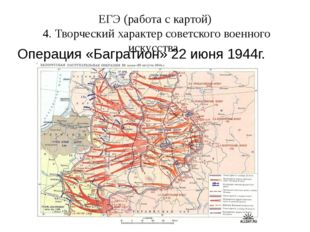ЕГЭ (работа с картой) 4. Творческий характер советского военного искусства. О
