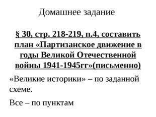 Домашнее задание § 30, стр. 218-219, п.4, составить план «Партизанское движен
