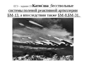 ЕГЭ – задание 19 Катю́ша бесствольныесистемы полевой реактивной артиллерии