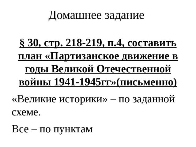 Домашнее задание § 30, стр. 218-219, п.4, составить план «Партизанское движен...
