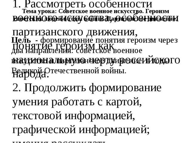 Тема урока: Советское военное искусство. Героизм советских людей в годы войны...
