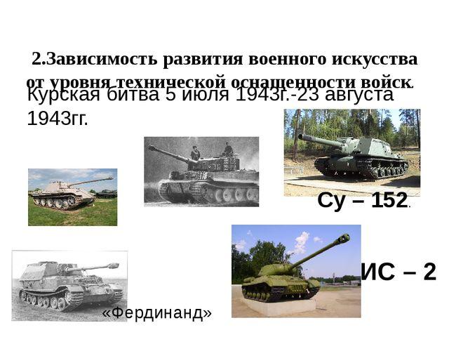 2.Зависимость развития военного искусства от уровня технической оснащенности...