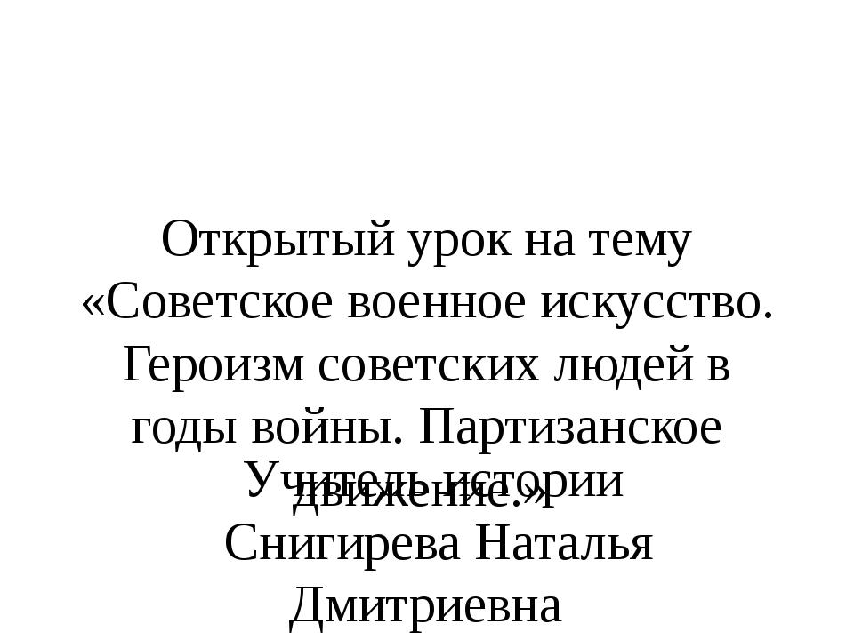 Открытый урок на тему «Советское военное искусство. Героизм советских людей в...