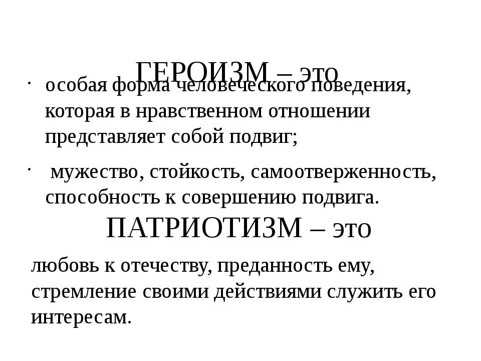 ГЕРОИЗМ – это особая форма человеческого поведения, которая внравственном о...