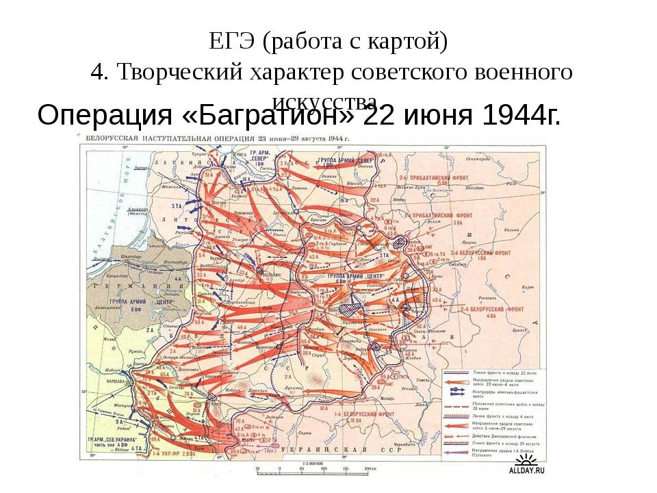 ЕГЭ (работа с картой) 4. Творческий характер советского военного искусства. О...