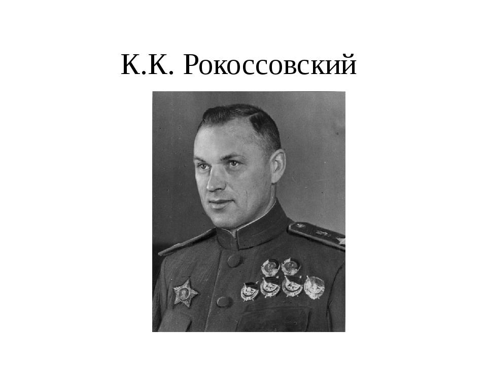 К.К. Рокоссовский