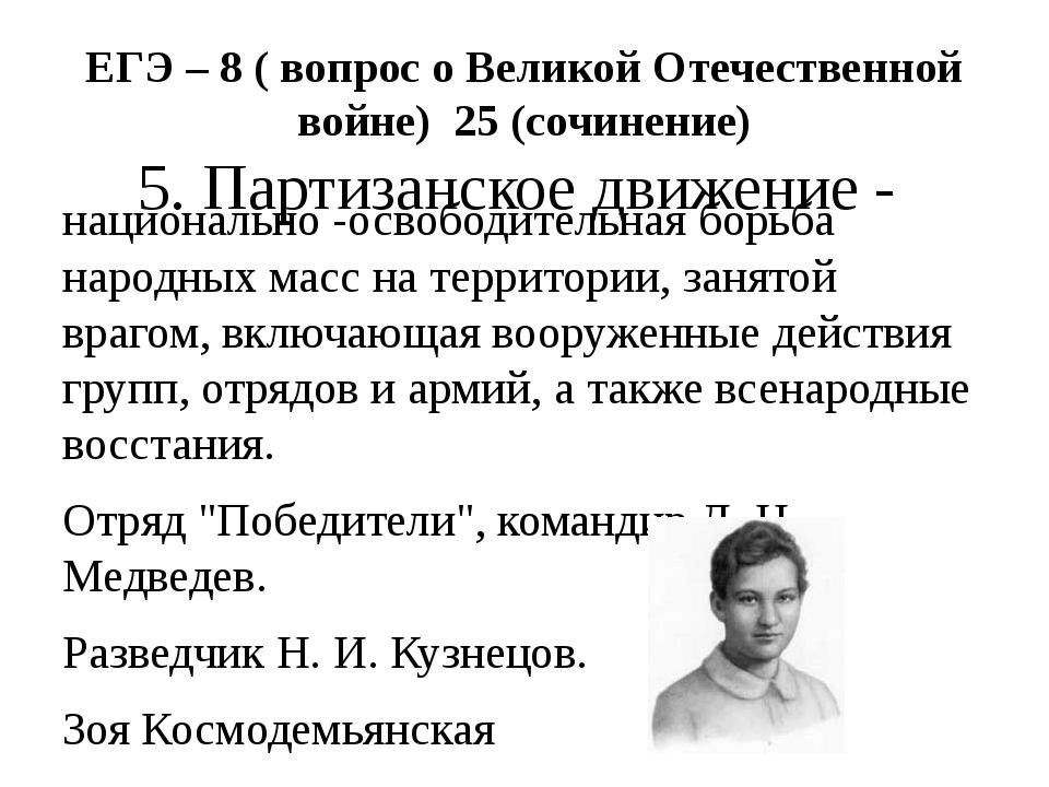 ЕГЭ – 8 ( вопрос о Великой Отечественной войне) 25 (сочинение) 5. Партизанско...