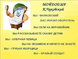 МОЙДОДЫР К.Чуковский ВЫ - МАЯКОВСКИЙ ВАС УКУСИЛ ОБОРОТЕНЬ ВЫ СЕЛИ НА МУРАВЕЙН