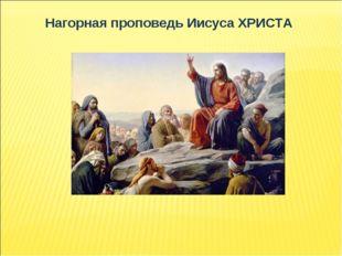 Нагорная проповедь Иисуса ХРИСТА