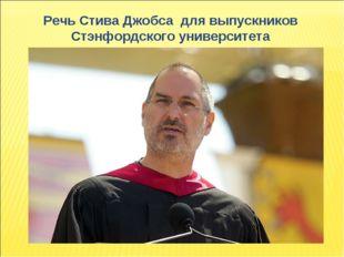 Речь Стива Джобса длявыпускников Стэнфордского университета
