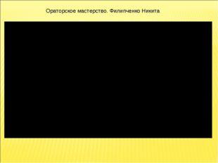 Ораторское мастерство. Филипченко Никита