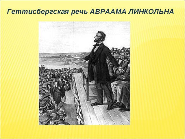 Геттисбергская речь АВРААМА ЛИНКОЛЬНА