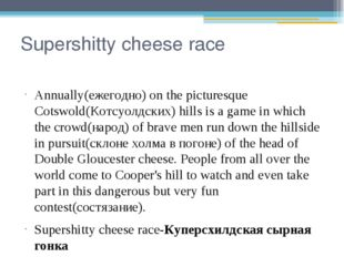 Supershitty cheese race Annually(ежегодно) on the picturesque Cotswold(Котсуо