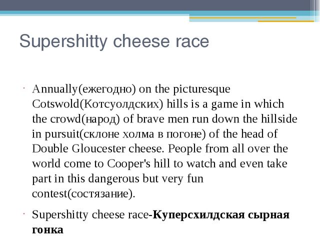 Supershitty cheese race Annually(ежегодно) on the picturesque Cotswold(Котсуо...