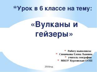 Работу выполнила: Симачкова Елена Львовна учитель географии МКОУ Курловская О
