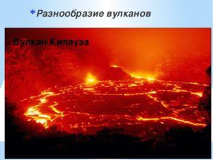 Разнообразие вулканов Вулкан Килауэа