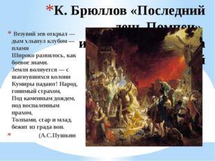 К. Брюллов «Последний день Помпеи» извержение вулкана Везувий Везувий зев отк