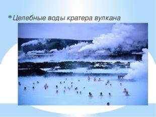 Целебные воды кратера вулкана Кратер вулкана Тиздар (Таманьский п-ов, Красно