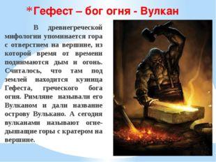 Гефест – бог огня - Вулкан В древнегреческой мифологии упоминается гора с отв