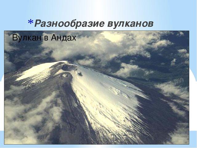 Разнообразие вулканов Вулкан в Андах