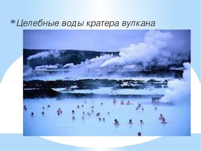 Целебные воды кратера вулкана Кратер вулкана Тиздар (Таманьский п-ов, Красно...