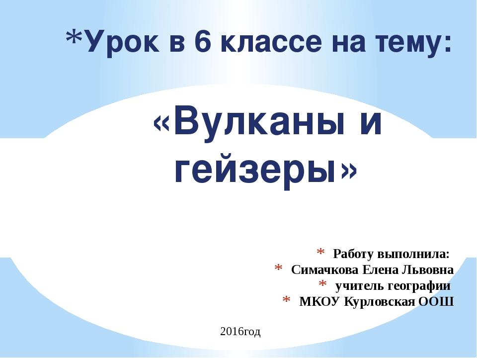 Работу выполнила: Симачкова Елена Львовна учитель географии МКОУ Курловская О...