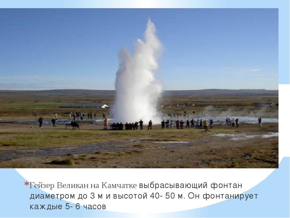 Гейзер Великан на Камчатке выбрасывающий фонтан диаметром до 3 м и высотой 4...