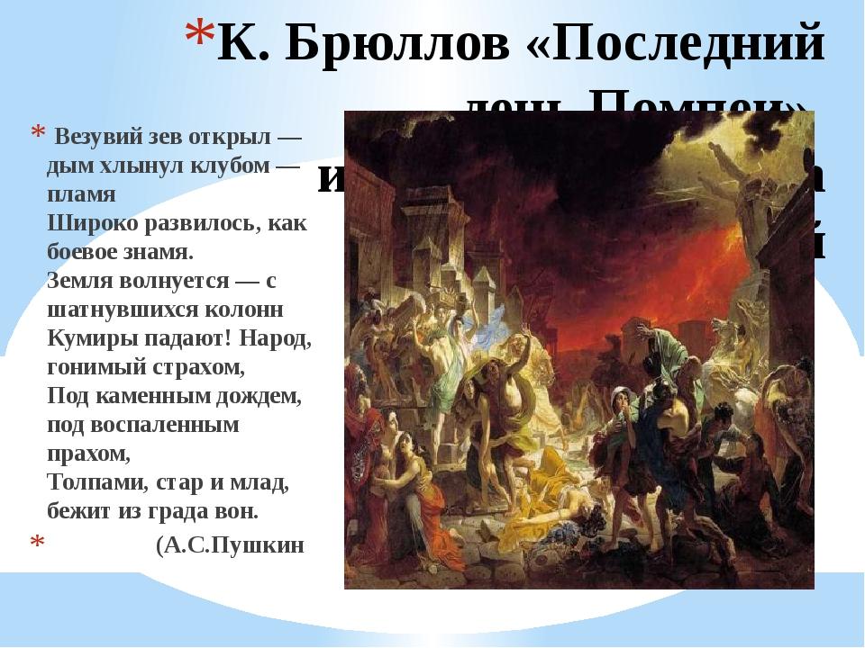 К. Брюллов «Последний день Помпеи» извержение вулкана Везувий Везувий зев отк...