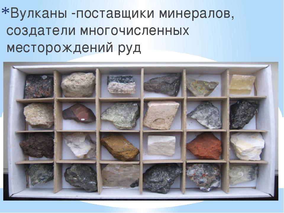 Вулканы -поставщики минералов, создатели многочисленных месторождений руд