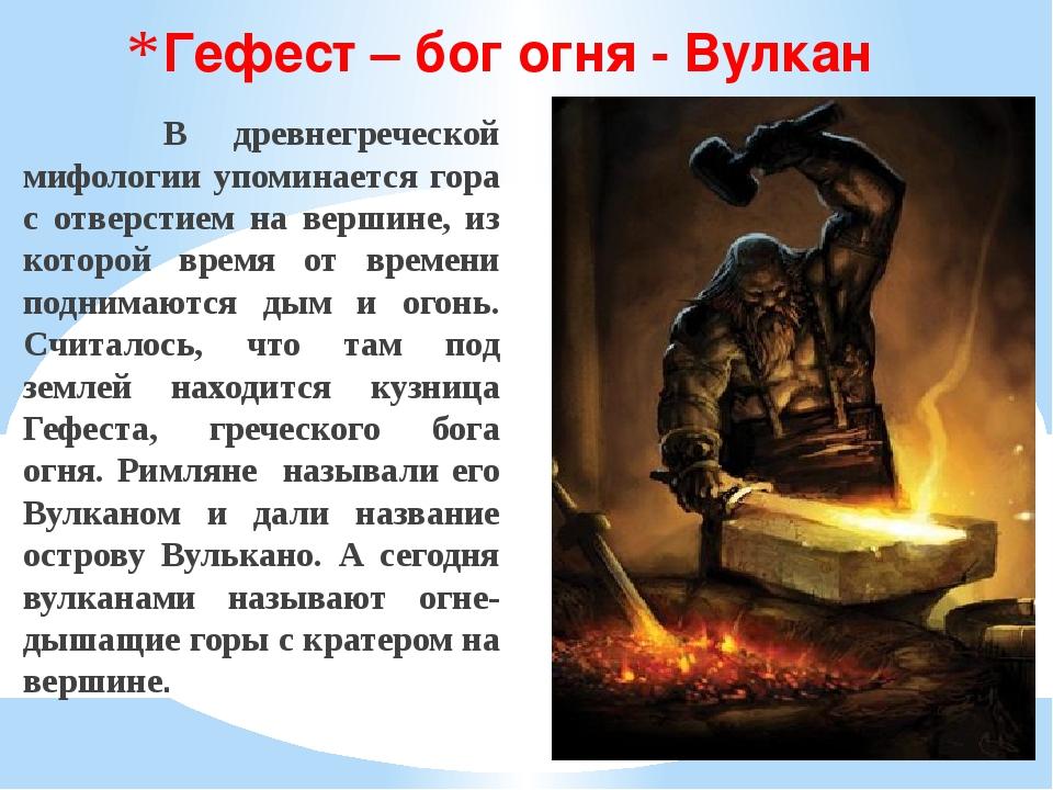 Гефест – бог огня - Вулкан В древнегреческой мифологии упоминается гора с отв...