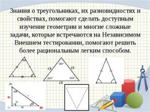 Знания о треугольниках, их разновидностях и свойствах, помогают сделать досту